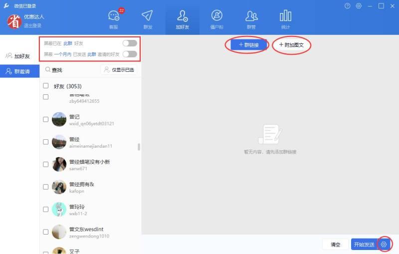 微小宝WeTool微信群管工具功能及操作说明